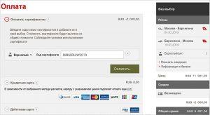 Скидочный купон на 2 тысячи рублей